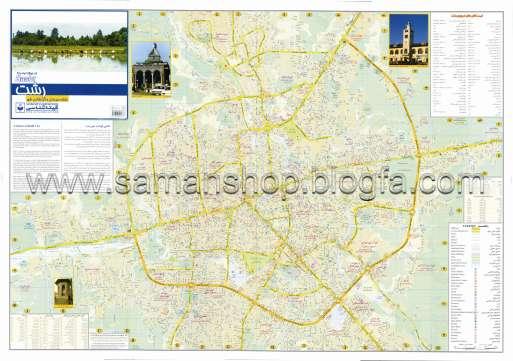 نقشه گردشگری و سیاحتی رشت نقشه گردشگری نقشه سیاحتی نقشه رشت نقشه جدید رشت نقشه کامل رشت